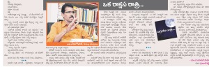 venu-article-sakshi